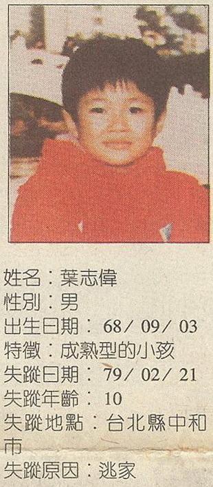 06-尋人-葉志偉-01.jpg