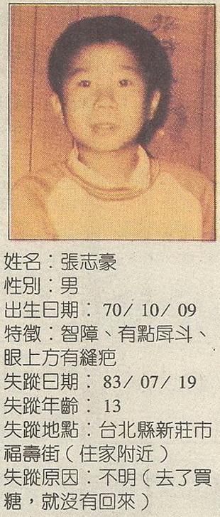 10-尋人-張志豪-01.jpg