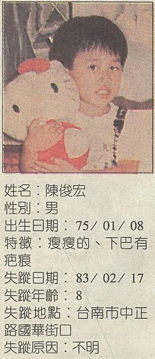 11-尋人-陳俊宏-01.jpg
