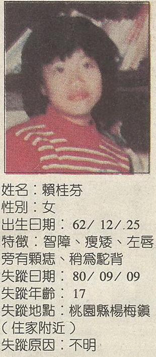 12-尋人-賴桂芳-01.jpg