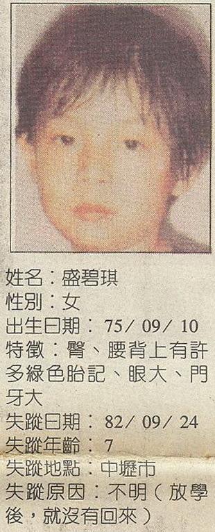 14-尋人-盛碧琪-01.jpg