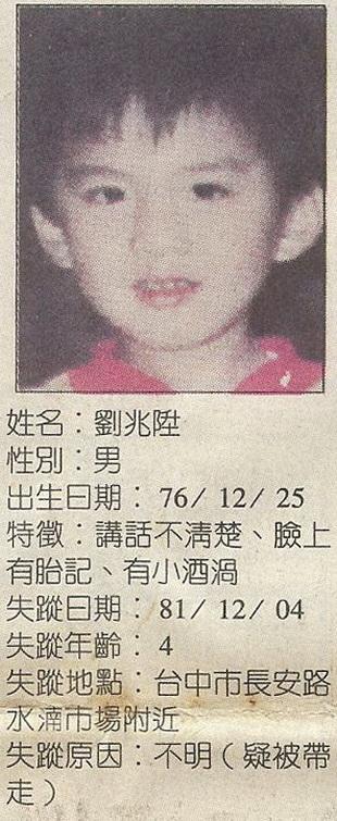15-尋人-劉兆陞-01.jpg