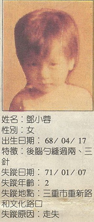 16-尋人-鄧小蓉-01.jpg