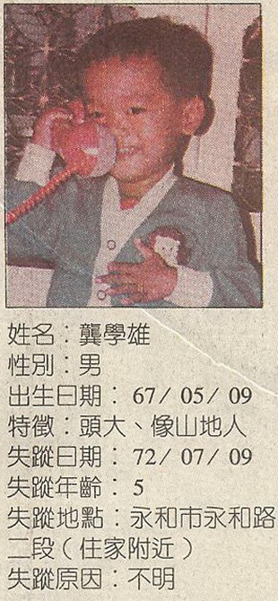 17-尋人-龔學雄-01.jpg
