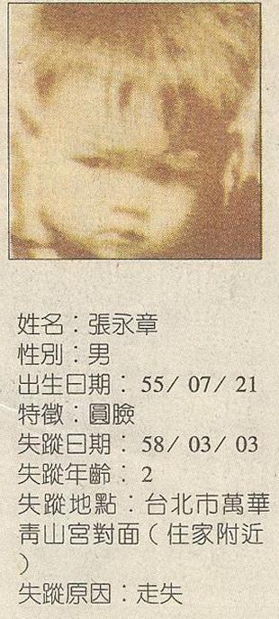 18-尋人-張永章-01.jpg