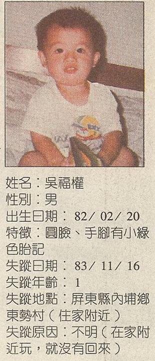 19-尋人-吳福權-01.jpg
