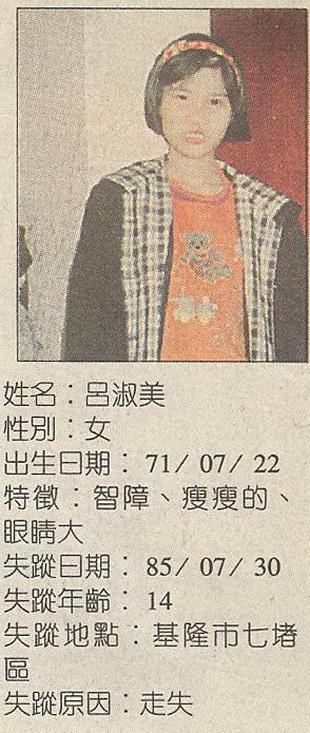 20-尋人-呂淑美-01.jpg