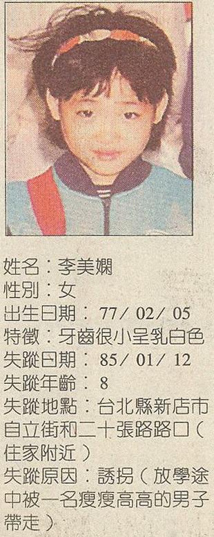 22-尋人-李美嫻-01.jpg