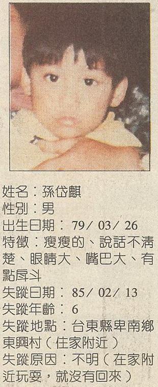 23-尋人-孫岱麒-01.jpg