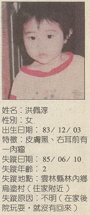 24-尋人-洪佩淳-01.jpg
