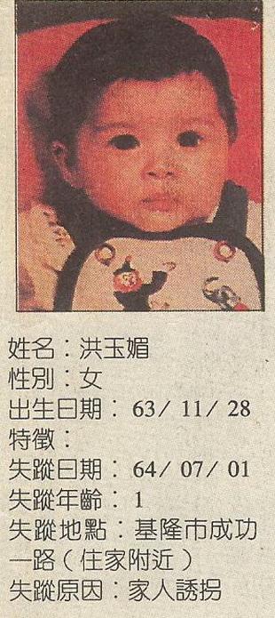 25-尋人-洪玉媚01.jpg