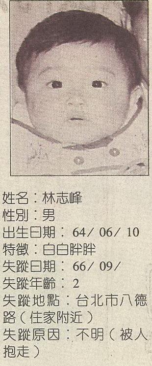 26-尋人-林志峰01.jpg