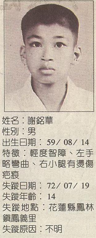 28-尋人-謝銘華-01.jpg