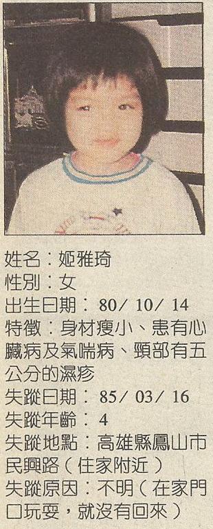 29-尋人-姬雅琦-01.jpg
