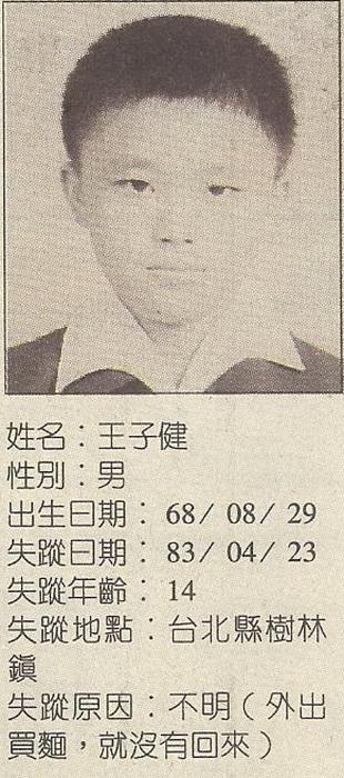 30-尋人-王子健-01.jpg
