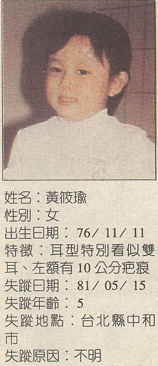 31-尋人-黃筱瑜-01.jpg
