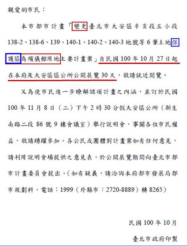 辛亥段五小段等6 筆土地保護區為殯儀館用地說明會-2011.10.27.jpg