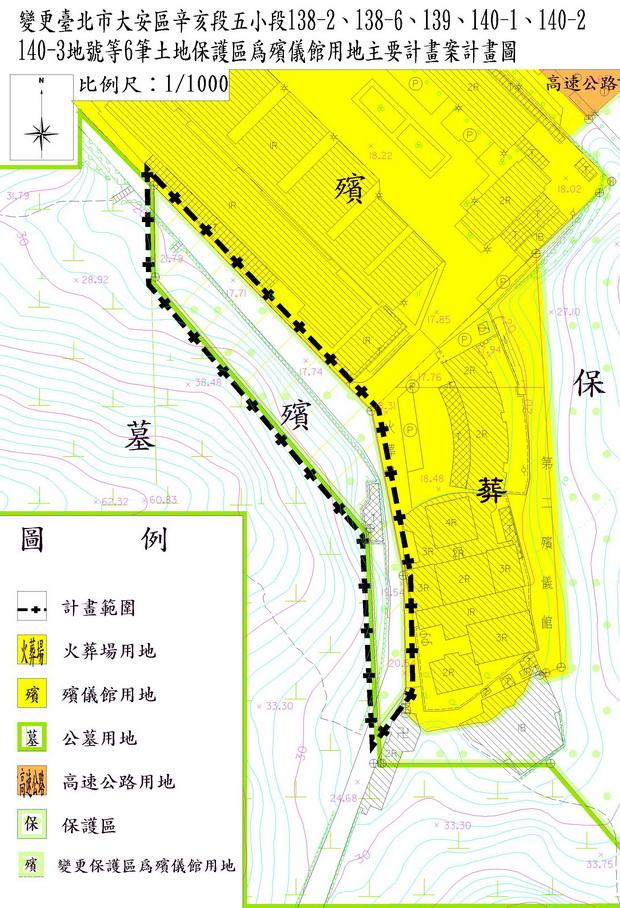 辛亥段五小段等6 筆土地保護區為殯儀館用地計劃圖-01.jpg
