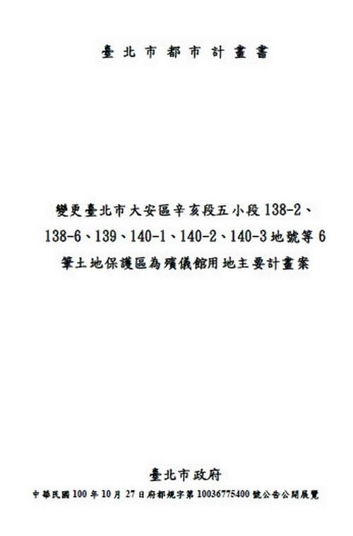 台北市都市計劃書-01.jpg