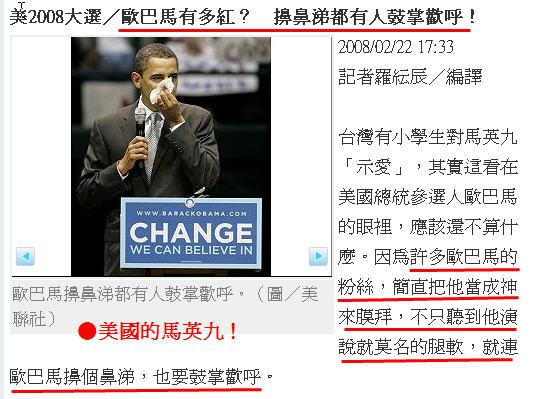 歐巴馬有多紅?擤鼻涕都有人鼓掌歡呼!-2008.02.22-02.jpg