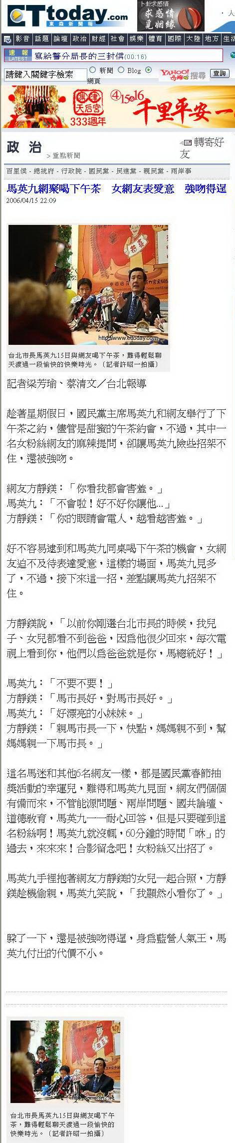 馬英九網聚喝下午茶女網友表愛意強吻得逞-2006.04.15.jpg