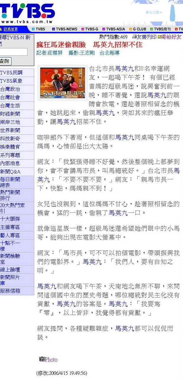 瘋狂馬迷偷親臉 馬英九招架不住 -2006.04.15.jpg