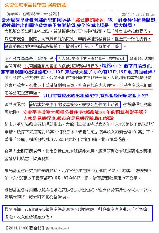 公營住宅申請標準寬 弱勢抗議-2011.11.08-01.jpg