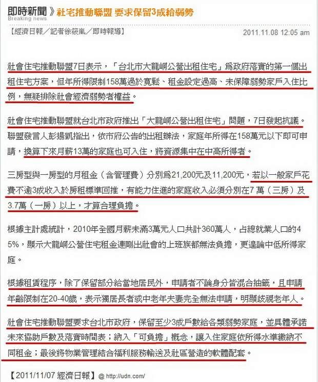 社宅推動聯盟 要求保留3成給弱勢-2011.10.08.jpg