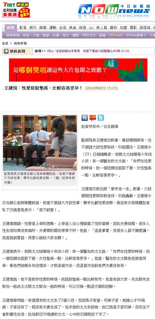 王建煊:性愛屁股墊高,比較容易受孕!-2010.08.23.jpg