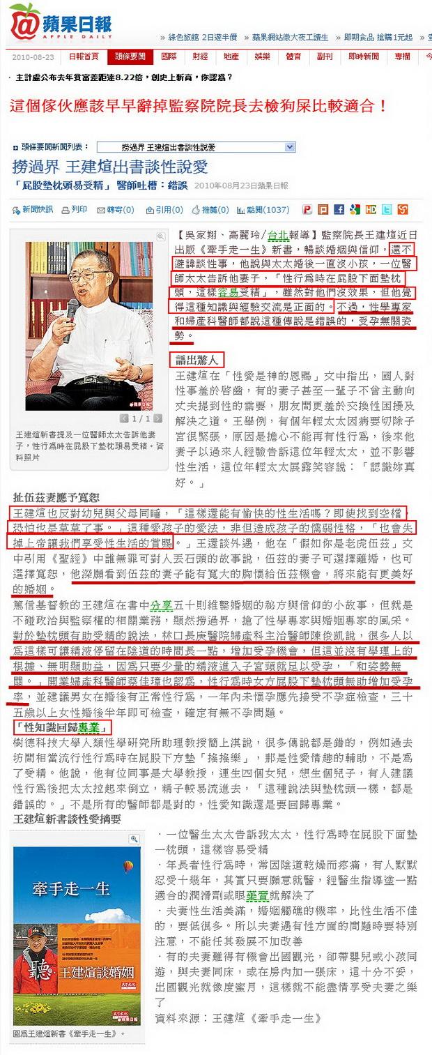 撈過界 王建煊出書談性說愛-2010.08.23.jpg