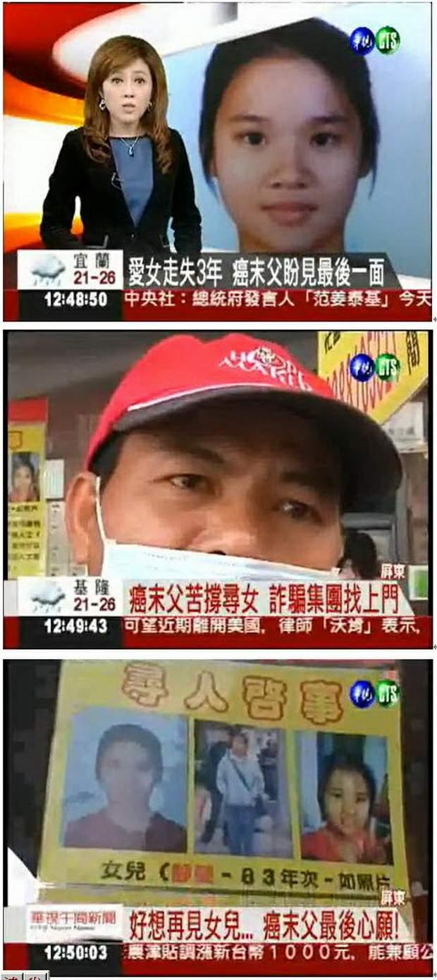 愛女走失3年 癌末父盼見最後一面-2011.11.19-00.jpg