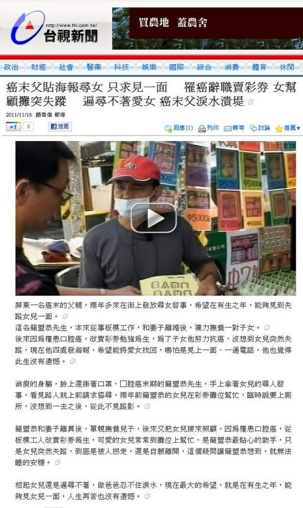 癌末父貼海報尋女 只求見一面-2011.11.18.jpg