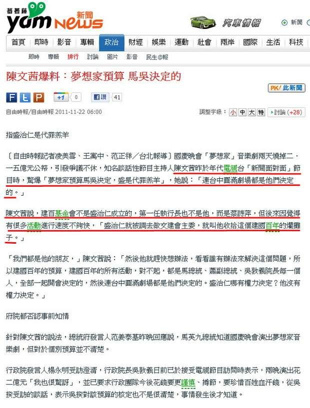 陳文茜爆料:夢想家預算 馬吳決定的-2011.11.22.jpg