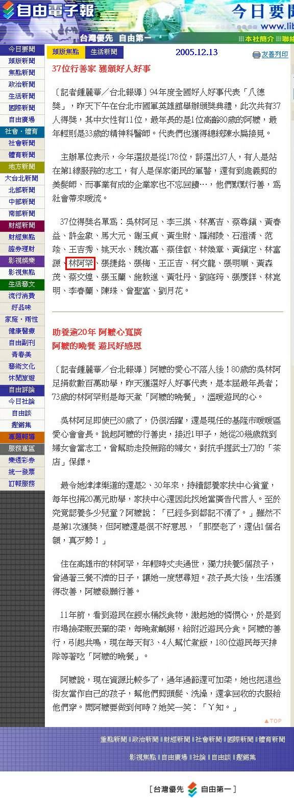 37位行善家 獲頒好人好事-2005.12.13.jpg