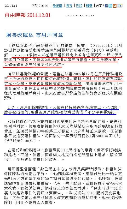 臉書改隱私 需用戶同意-2011.12.01.jpg
