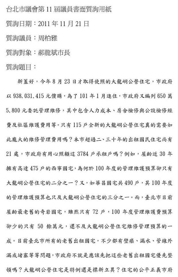 大龍峒公營住宅-周柏雅-2011.11.21-1.jpg