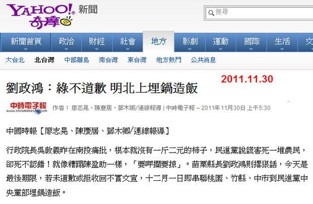 劉政鴻:綠不道歉 明北上埋鍋造飯-2011.11.30.jpg