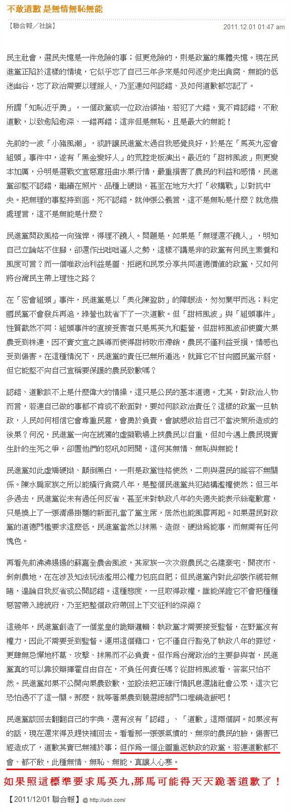 不敢道歉 是無情無恥無能-2011.12.01.jpg