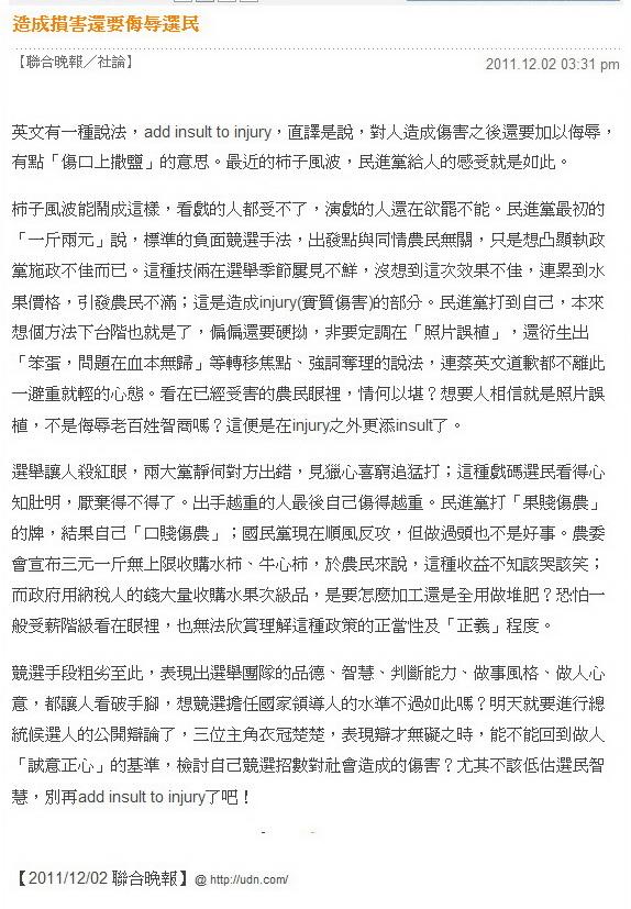 造成損害還要侮辱選民 -2011.12.02.jpg