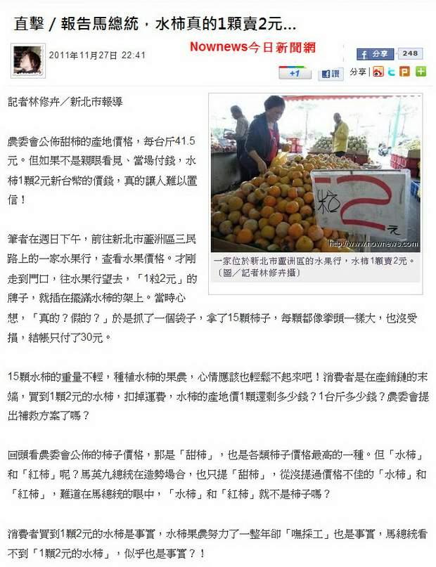 【直擊/報告馬總統,水柿真的1顆賣2元…】-2011.11.27.jpg