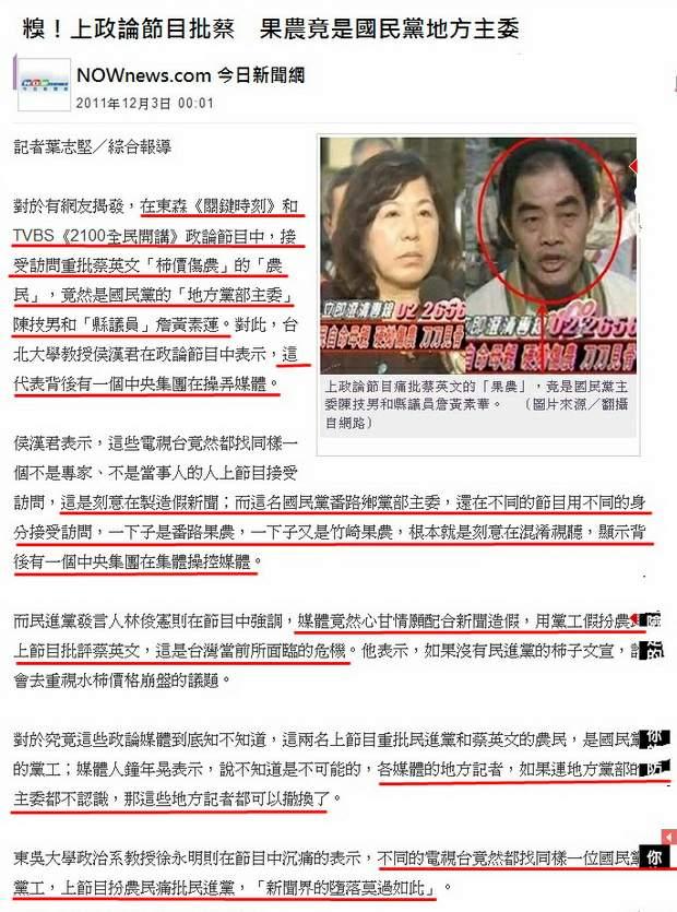 糗!上政論節目批蔡 果農竟是國民黨地方主委-2011.12.03-01.jpg