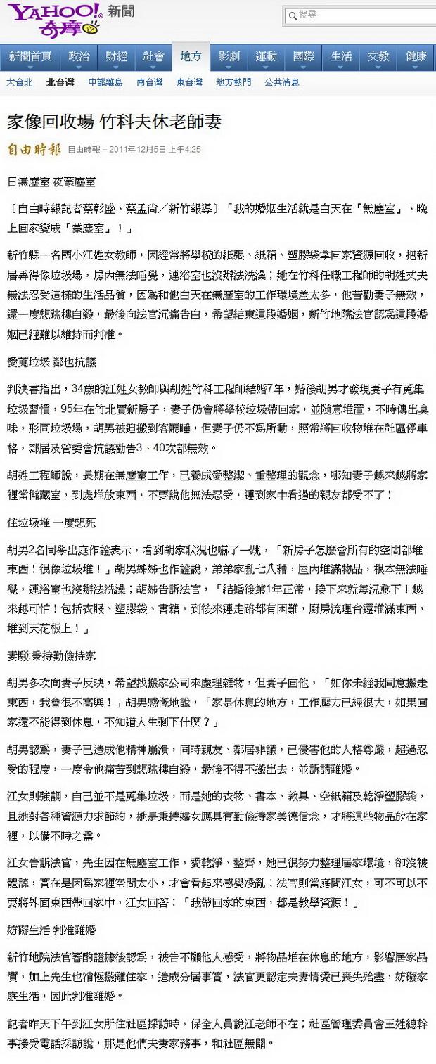 家像回收場 竹科夫休老師妻-2011.12.05-01.jpg