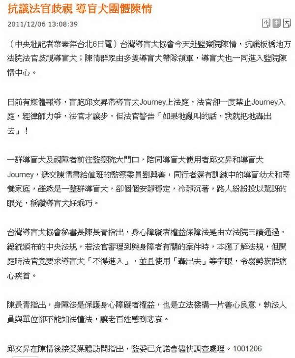 抗議法官歧視 導盲犬團體陳情 -2011.12.06.jpg