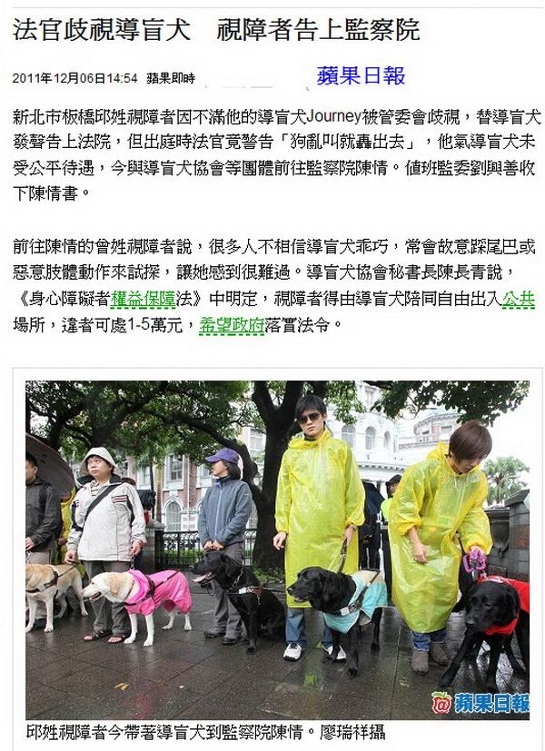 法官歧視導盲犬 視障者告上監察院-2011.12.06.jpg