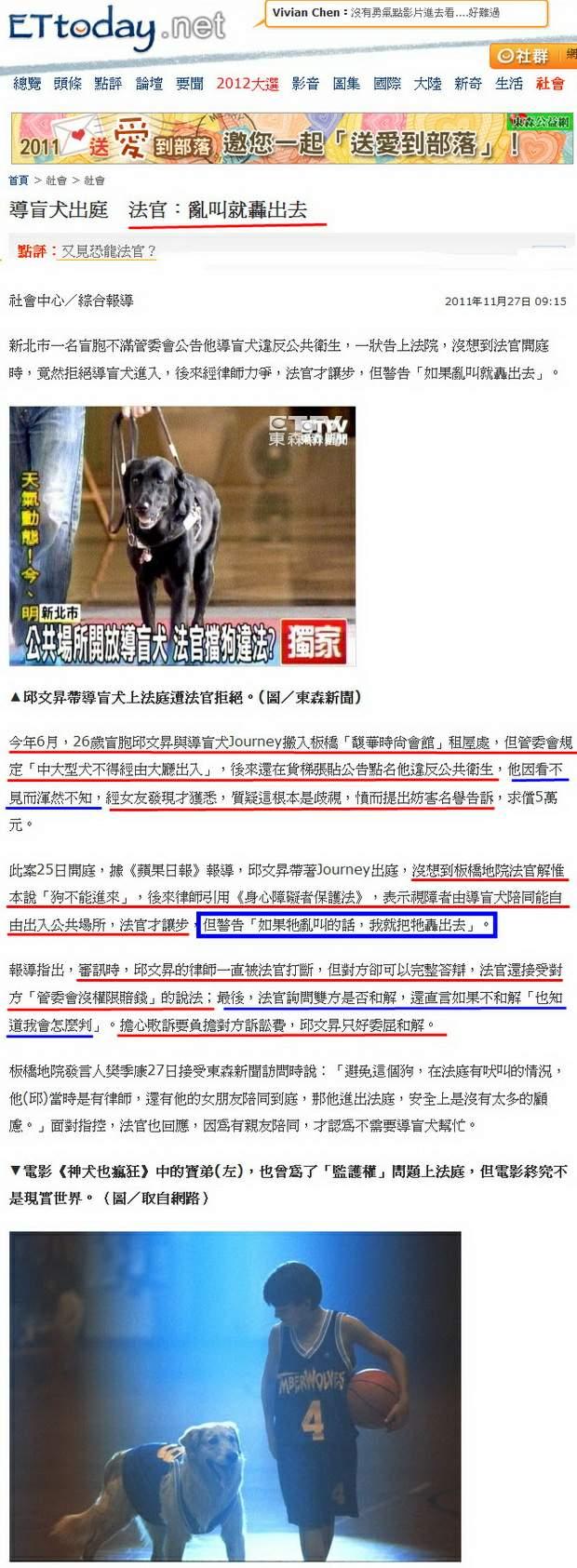 導盲犬出庭 法官:亂叫就轟出去-2011.11.27.jpg