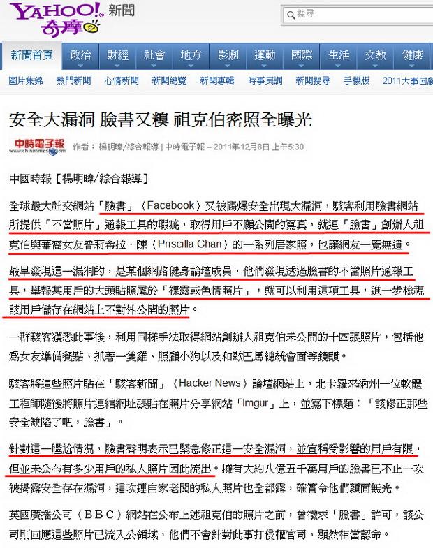 安全大漏洞 臉書又糗 祖克伯密照全曝光-2011.12.08.jpg