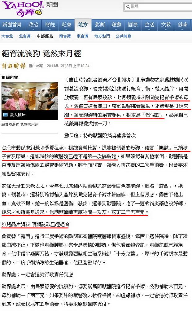絕育流浪狗 竟然來月經-2011.12.08.jpg