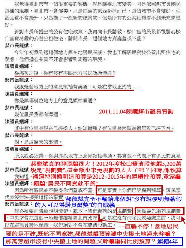陳孋輝質詢公營住宅-2011.11.04_01-2.jpg