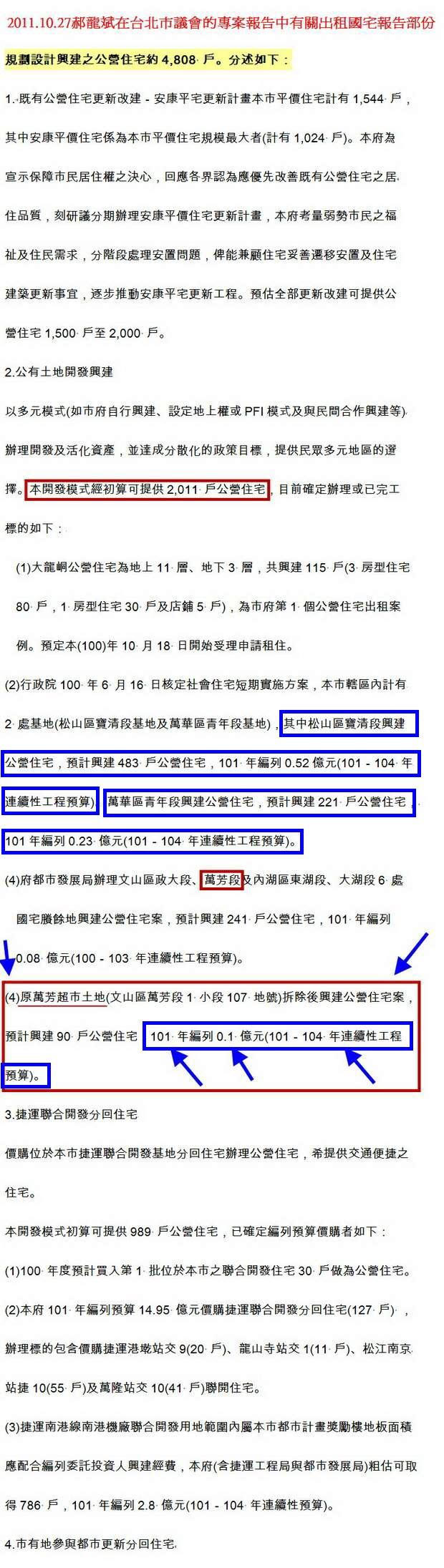 郝龍斌有關公營住宅報告-2011.10.27.jpg