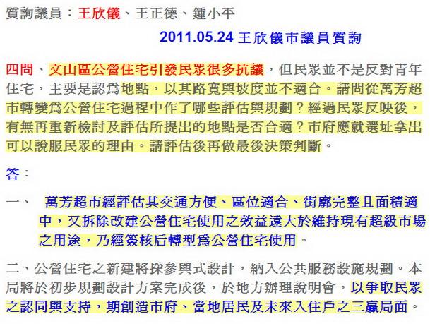 王欣儀市議員與詢-2011.05.24-01.jpg